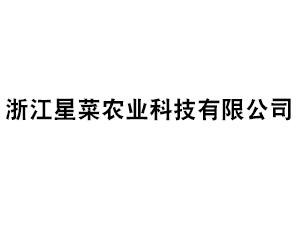 浙江星菜�r�I科技有限公司