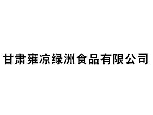 甘肃雍凉绿洲食品有限公司