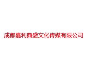 成都嘉利鼎盛文化传媒有限公司