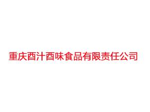 重庆酉汁酉味食品有限责任公司