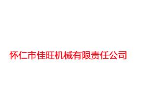 怀仁市佳旺机械有限责任公司