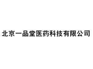 北京一品堂�t�科技有限公司