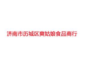 济南市历城区爽姑娘乐虎体育商行企业LOGO