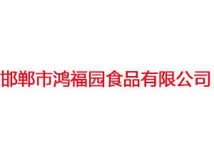 邯�市��福�@食品有限公司