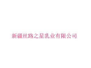 新疆�z路之星乳�I有限公司