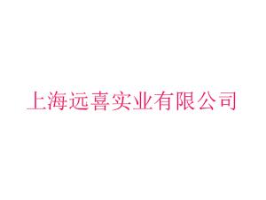 上海远喜实业有限公司