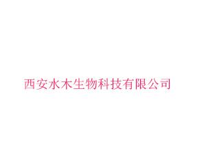 西安水木生物科技有限公司