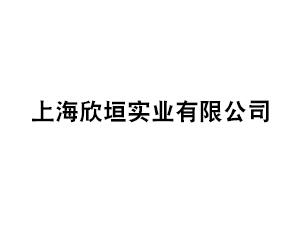 上海欣垣实业有限公司