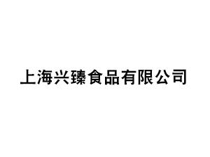 上海兴臻食品有限公司
