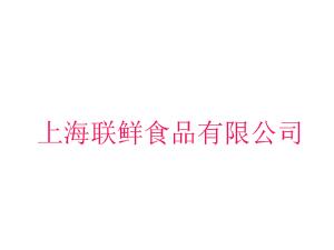 上海��r食品有限公司