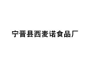 宁晋县西麦诺食品厂