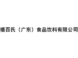 禧百氏(�V�|)食品�料有限公司