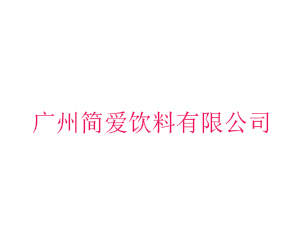 广州简爱饮料乐虎