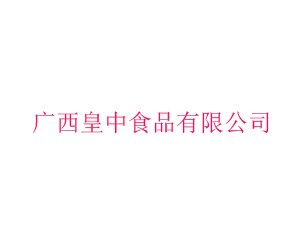 广西皇中食品有限公司