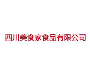 四川美食家食品有限公司