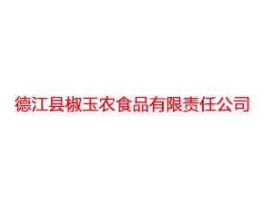 德江县椒玉农食品有限责任公司