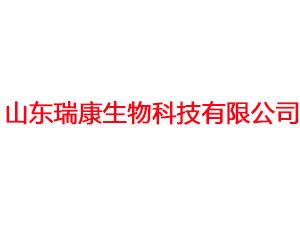 山�|瑞康生物科技有限公司