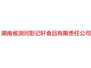 湖南省�g河彭��食品有限�任公司