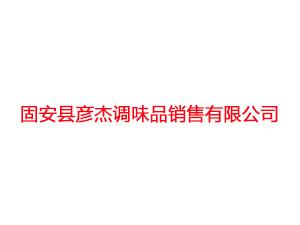 固安县彦杰调味品销售有限公司