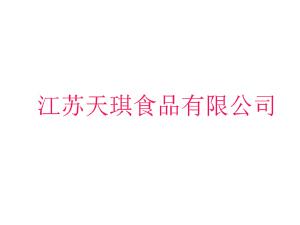 江苏天琪食品有限公司