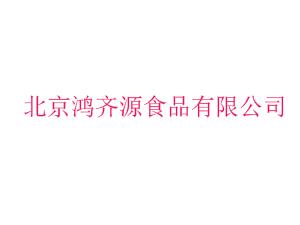 北京鸿齐源食品有限公司