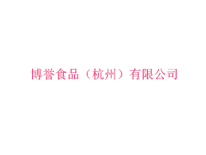 博誉食品(杭州)有限公司