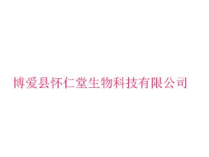 博爱县怀仁堂生物科技有限公司