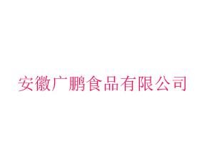 安徽�V�i食品有限公司