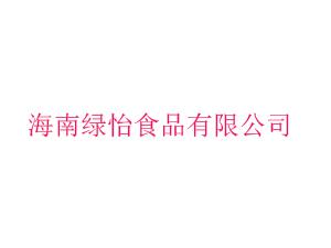 海南�G怡食品有限公司