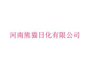 河南熊猫日化有限公司
