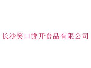 �L沙笑口��_食品有限公司