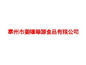 泰州市姜堰�G源食品有限公司