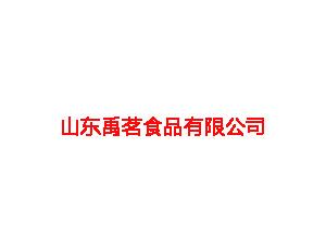 山东禹茗食品有限公司