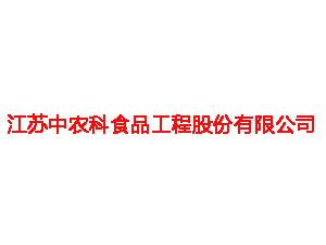 江�K中�r科食品工程股份有限公司