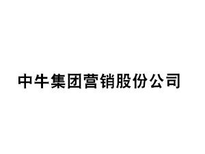 中牛集�F�I�N股份公司