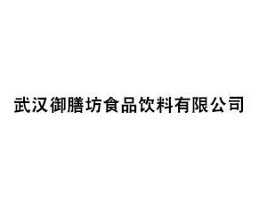 武�h御膳坊食品�料有限公司