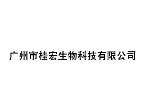 �V州市桂宏生物科技有限公司