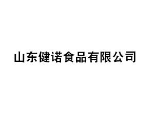 山东健诺食品有限公司