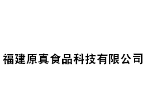 福建原真食品科技有限公司
