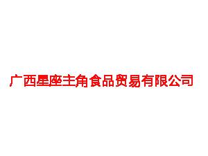 广西星座主角食品贸易有限公司