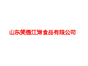 山东笑傲江湖食品有限公司