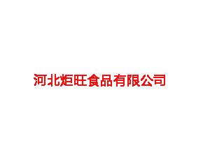 河北炬旺食品有限公司