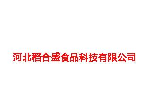 河北稻合盛食品科技有限公司