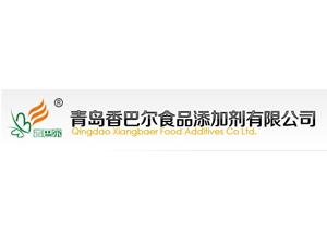 青岛香巴尔食品添加剂有限公司