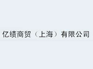 亿绩商贸(上海)有限公司