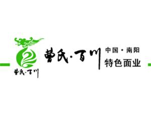 南阳曹氏●百川(集团)公司
