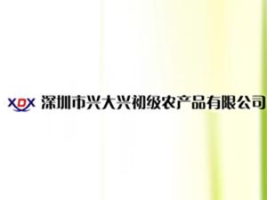 深圳市兴大兴初级农产品有限公司