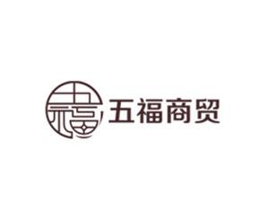 北京五福商贸有限公司
