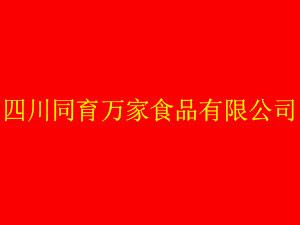 四川同育万家食品有限公司