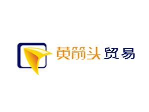 重庆黄箭头贸易有限公司